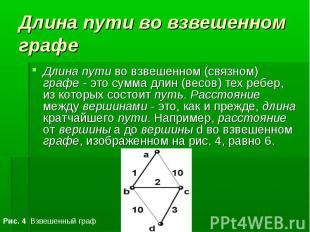 Длина пути во взвешенном (связном) графе - это сумма длин (весов) тех ребер, из