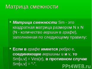 Матрица смежности Sm - это квадратная матрица размером N x N (N - количество вер