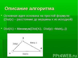 Основная идея основана на простой формуле: (Dist(x) – расстояние до вершины x из