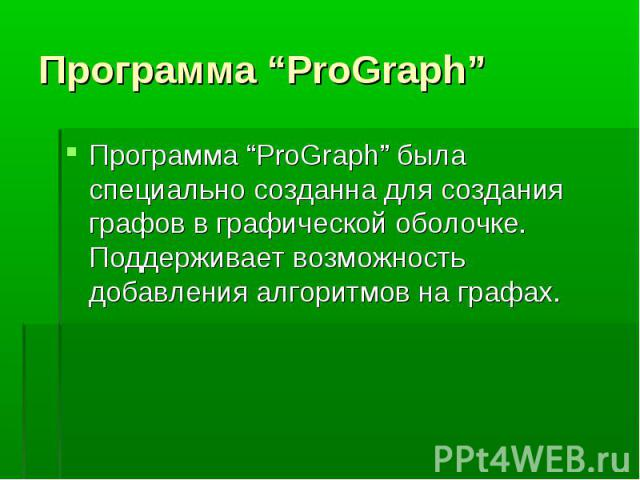 """Программа """"ProGraph"""" была специально созданна для создания графов в графической оболочке. Поддерживает возможность добавления алгоритмов на графах. Программа """"ProGraph"""" была специально созданна для создания графов в графической оболочке. Поддерживае…"""