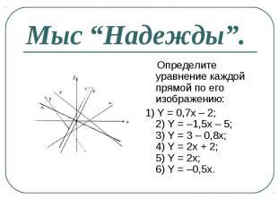 Определите уравнение каждой прямой по его изображению: Определите уравнение кажд