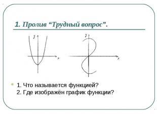 1. Что называется функцией? 2. Где изображён график функции? 1. Что называется ф