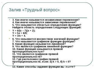 3. Как иначе называется независимая переменная? 4. Как иначе называется зависима