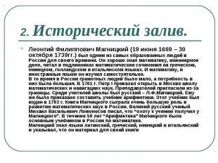 Леонтий Филиппович Магницкий (19 июня 1669 – 30 октября 1739гг.) был одним из са