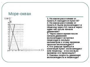 1. На каком расстоянии от пункта А находится пункт В? 2. На каком расстоянии от