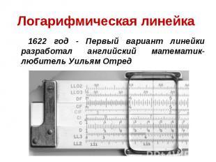 1622 год - Первый вариант линейки разработал английский математик-любитель Уилья