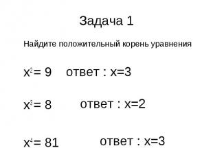 Найдите положительный корень уравнения Найдите положительный корень уравнения х2