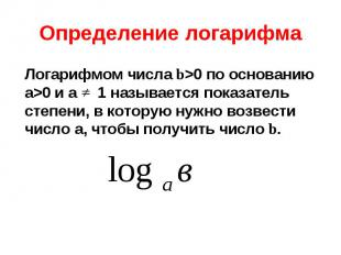 Логарифмом числа b>0 по основанию а>0 и а 1 называется показатель степени,