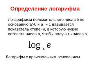 Логарифмом положительного числа b по основанию а>0 и а 1 называется показател