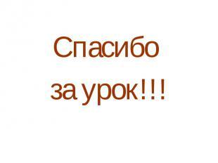 Спасибо Спасибо за урок!!!