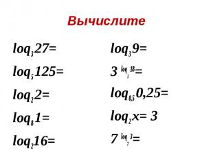 loq3 27= loq3 27= loq5 125= loq2 2= loq8 1= loq216=
