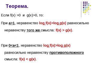 Если f(x) >0 и g(x)>0, то: Если f(x) >0 и g(x)>0, то: При а>1, не