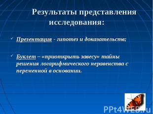 Презентация - гипотез и доказательств; Презентация - гипотез и доказательств; Бу