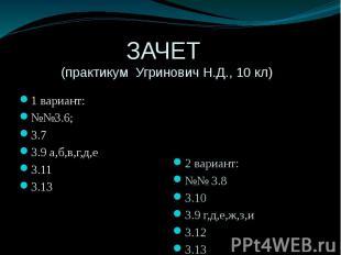 ЗАЧЕТ (практикум Угринович Н.Д., 10 кл) 1 вариант: №№3.6; 3.7 3.9 а,б,в,г,д,е 3.