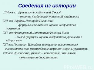 III до н.э. Древнегреческий ученый Евклид III до н.э. Древнегреческий ученый Евк