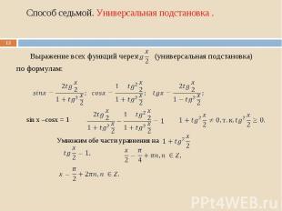 Выражение всех функций через (универсальная подстановка) Выражение всех функций