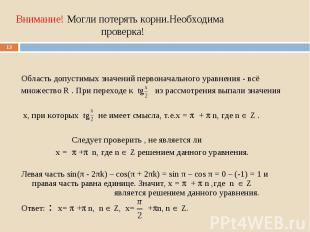 Область допустимых значений первоначального уравнения - всё множество R . При пе