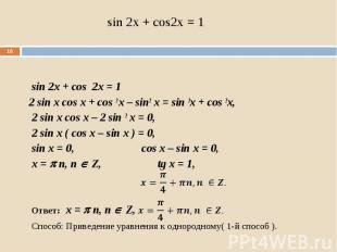 sin 2x + cos 2x = 1 sin 2x + cos 2x = 1 2 sin x cos x + cos 2 x – sin2 x = sin 2