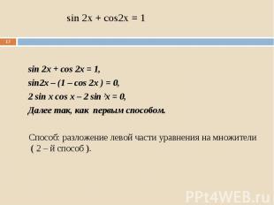 sin 2x + cos 2x = 1, sin2x – (1 – cos 2x ) = 0, 2 sin x cos x – 2 sin 2x = 0, Да