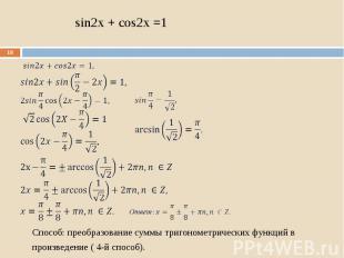 Способ: преобразование суммы тригонометрических функций в произведение ( 4-й спо