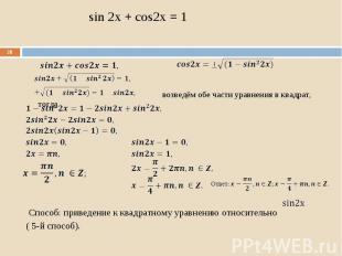 возведём обе части уравнения в квадрат, тогда Способ: приведение к квадратному у