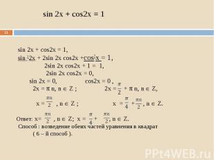 sin 2x + cos2x = 1, sin 2x + cos2x = 1, sin 2 2x + 2sin 2x cos2x +cos2x = 1, 2si