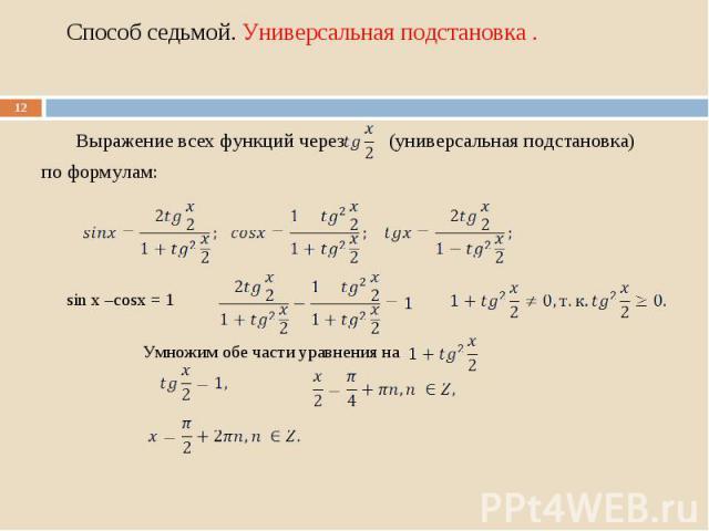 Выражение всех функций через (универсальная подстановка) Выражение всех функций через (универсальная подстановка) по формулам: