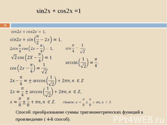 Способ: преобразование суммы тригонометрических функций в произведение ( 4-й способ).