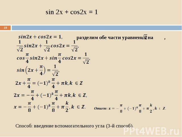 разделим обе части уравнения на , разделим обе части уравнения на , Способ: введение вспомогательного угла (3-й способ).