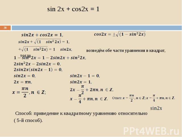 возведём обе части уравнения в квадрат, тогда Способ: приведение к квадратному уравнению относительно ( 5-й способ).