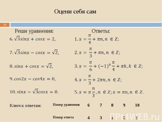 Реши уравнения: Ответы: Реши уравнения: Ответы: