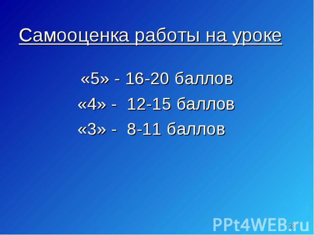 «5» - 16-20 баллов «5» - 16-20 баллов «4» - 12-15 баллов «3» - 8-11 баллов