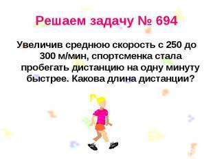 Увеличив среднюю скорость с 250 до 300 м/мин, спортсменка стала пробегать дистан