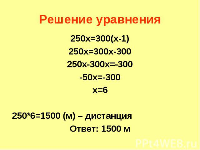 250х=300(х-1) 250х=300(х-1) 250х=300х-300 250х-300х=-300 -50х=-300 х=6 250*6=1500 (м) – дистанция Ответ: 1500 м