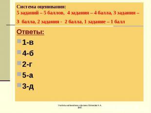Ответы: Ответы: 1-в 4-б 2-г 5-а 3-д
