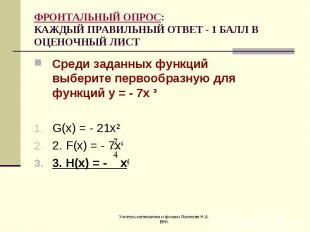 Среди заданных функций выберите первообразную для функций у = - 7х ³ Среди задан