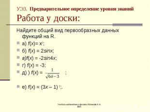 Найдите общий вид первообразных данных функций на R. Найдите общий вид первообра