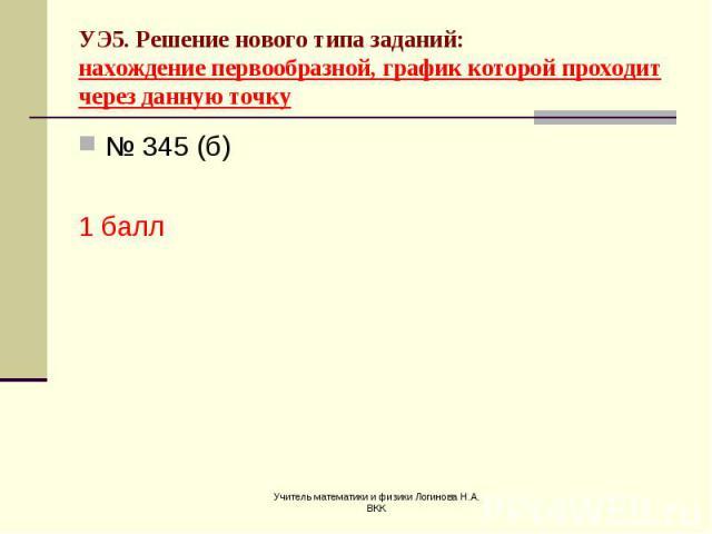 № 345 (б) № 345 (б) 1 балл