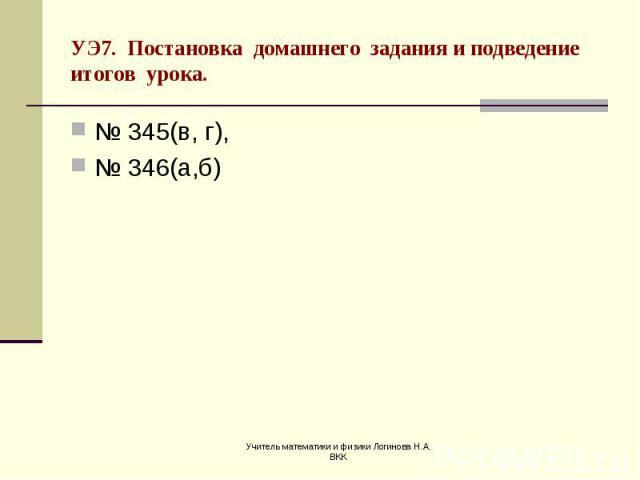 № 345(в, г), № 345(в, г), № 346(а,б)