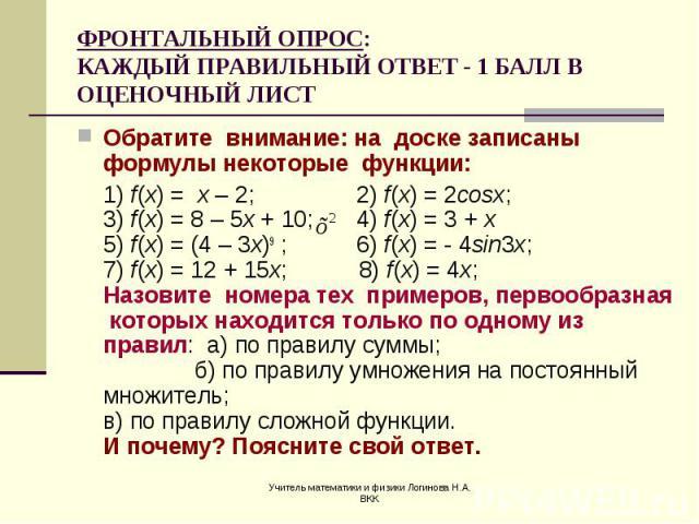 Обратите внимание: на доске записаны формулы некоторые функции: Обратите внимание: на доске записаны формулы некоторые функции: 1) f(x) = x – 2; 2) f(x) = 2cosx; 3) f(x) = 8 – 5x + 10; 4) f(x) = 3 + x 5) f(x) = (4 – 3х)9 ; 6) f(x) = - 4sin3x; 7) f(x…