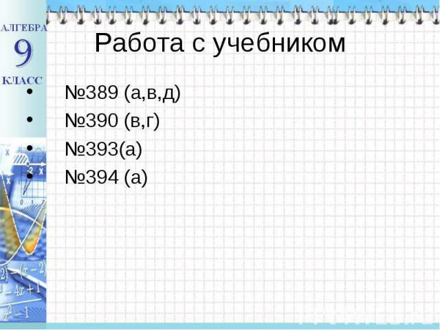 №389 (а,в,д) №389 (а,в,д) №390 (в,г) №393(а) №394 (а)