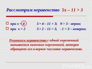 при х = 4 5 • 4 – 11 > 3; 9 > 3 – верно; при х = 4 5 • 4 – 11 > 3; 9 &g