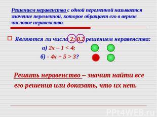 Являются ли числа 2; 0,2 решением неравенства: Являются ли числа 2; 0,2 решением