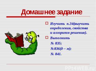 Изучить п.34(выучить определения, свойства и алгоритм решения). Изучить п.34(выу