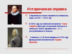 Современные знаки неравенств появились лишь в XVII— XVIII вв. Современные знаки