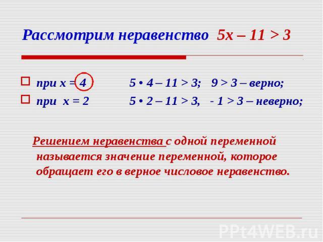 при х = 4 5 • 4 – 11 > 3; 9 > 3 – верно; при х = 4 5 • 4 – 11 > 3; 9 > 3 – верно; при х = 2 5 • 2 – 11 > 3, - 1 > 3 – неверно; Решением неравенства с одной переменной называется значение переменной, которое обращает его в верное чи…