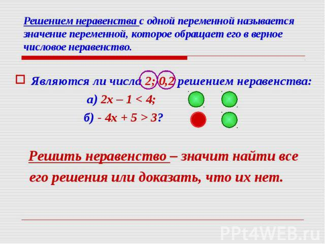 Являются ли числа 2; 0,2 решением неравенства: Являются ли числа 2; 0,2 решением неравенства: а) 2х – 1 < 4; б) - 4х + 5 > 3? Решить неравенство – значит найти все его решения или доказать, что их нет.