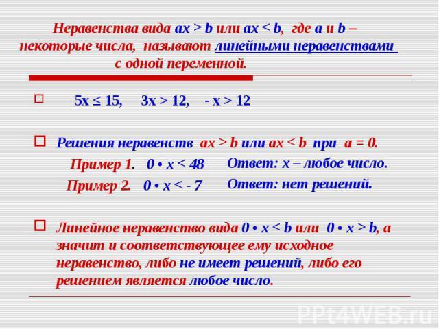 5х ≤ 15, 3х > 12, - х > 12 5х ≤ 15, 3х > 12, - х > 12 Решения неравенств ах > b или ах < b при а = 0. Пример 1. 0 • х < 48 Пример 2. 0 • х < - 7 Линейное неравенство вида 0 • х < b или 0 • х > b, а значит и соответствую…