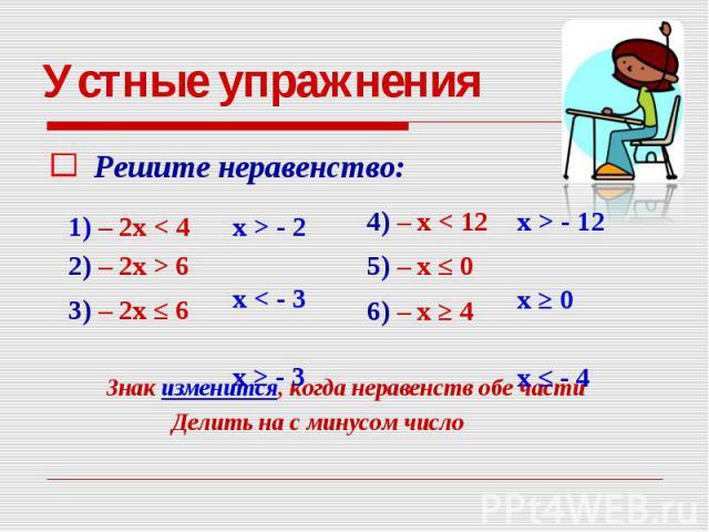 Знак изменится, когда неравенств обе части Знак изменится, когда неравенств обе части Делить на с минусом число