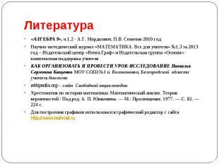 «АЛГЕБРА 9», ч.1,2 - А.Г. Мордкович, П.В. Семенов 2010 год «АЛГЕБРА 9», ч.1,2 -